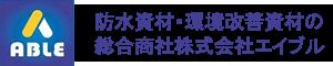 防水資材・環境改善資材の総合商社株式会社エイブル
