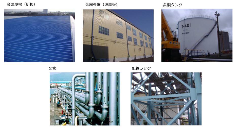 適用部位    : 金属構造物一般(鉄骨、配管ラック、配管、タンク、屋根、壁 等